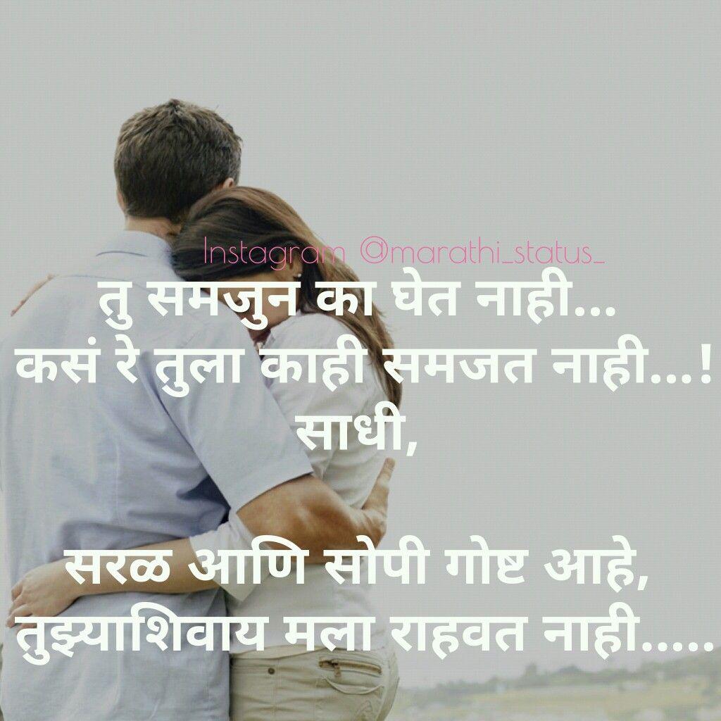 Marathi Quotes Shiva Tattoo Marathi Status Shayri Life Picture Quotes Poem Poems Poetry
