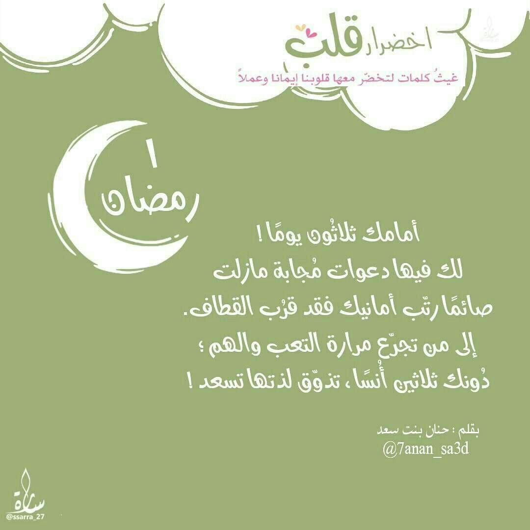 رمضان قلب Ramadan Quotes Ramadan Kareem Pictures Ramadan