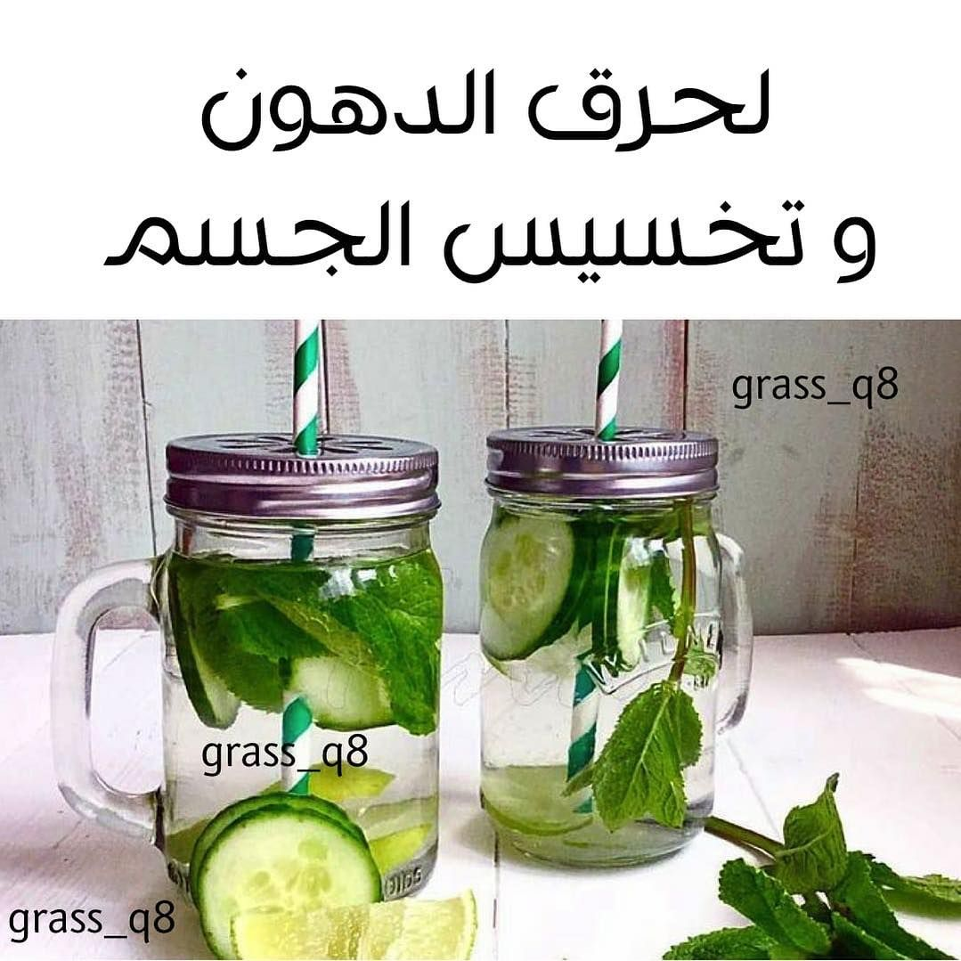 لحرق الدهون من أقوى المشروبات لحرق الدهون وتخسيس الجسم لتر ماء ورق نعناع ليمونه مقطعه شرائح ٢ كيس شاي Cucumber Detox Water Detox Water Detox Drinks Recipes