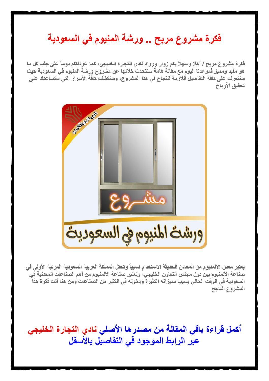 مشروع ورشة المنيوم في السعودية Microsoft Word Document Words Letters