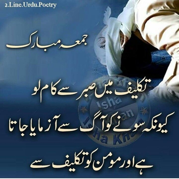 Pin By Salman Anwar On Urdu Quotation Juma Mubarak Jummah Mubarak Messages Jumma Mubarak Images