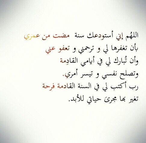 Pin By Ahmad Horan On مناسبات Quran Quotes Arabic Quotes Quotes