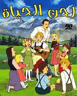 قصة المسلسل مقتبسة من رواية للمؤلفة النمساوية ماريا فون تراب نشرت عام 1949 عن مربية يتم إرسالها لتربية سبعة أطفال Cool Cartoons Old Cartoons Childhood Tv Shows
