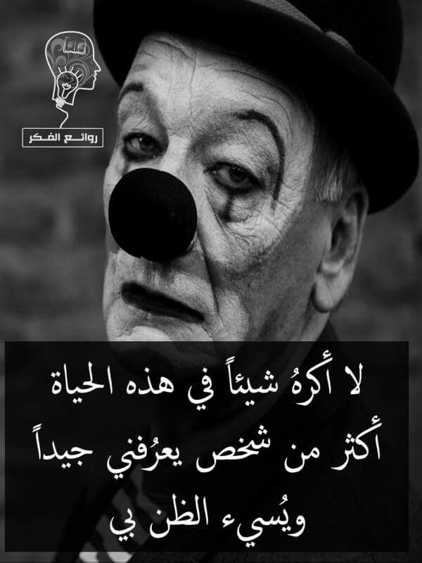 سوء الظن Words Quotes Arabic Quotes Joker Quotes