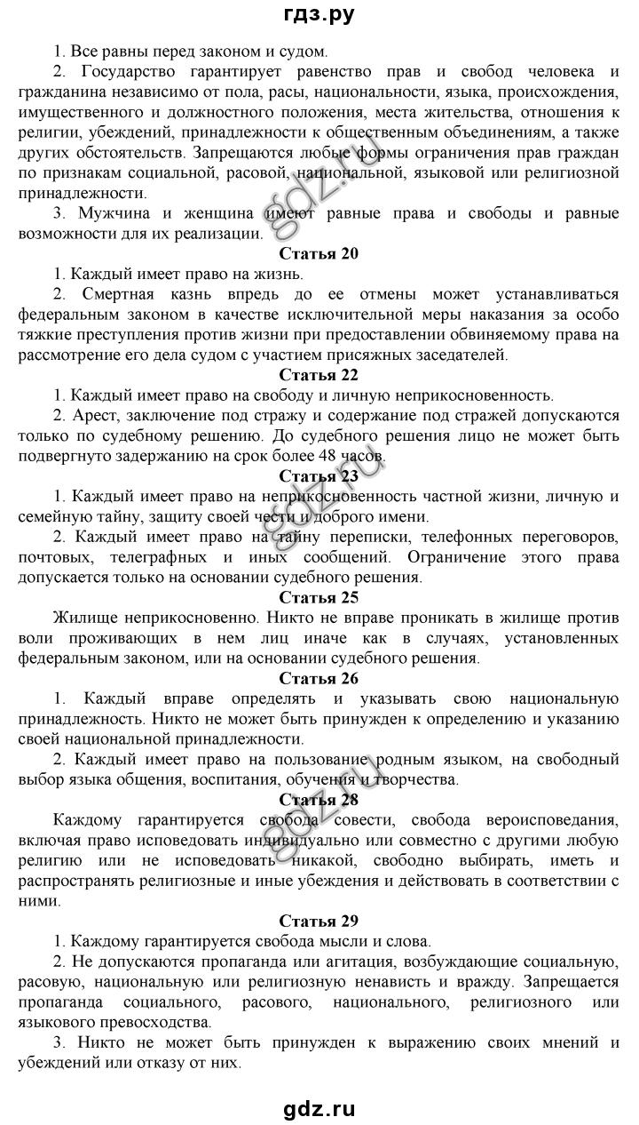 Гдз по обществознаниюпрактикум параграф 10