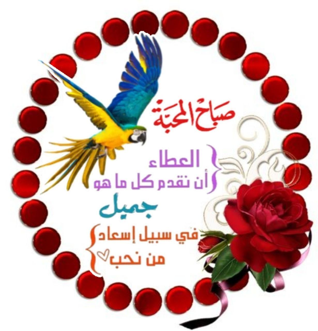 Pin By Hanan Farah On الصباحات Romantic Love Quotes Romantic Love Love Quotes