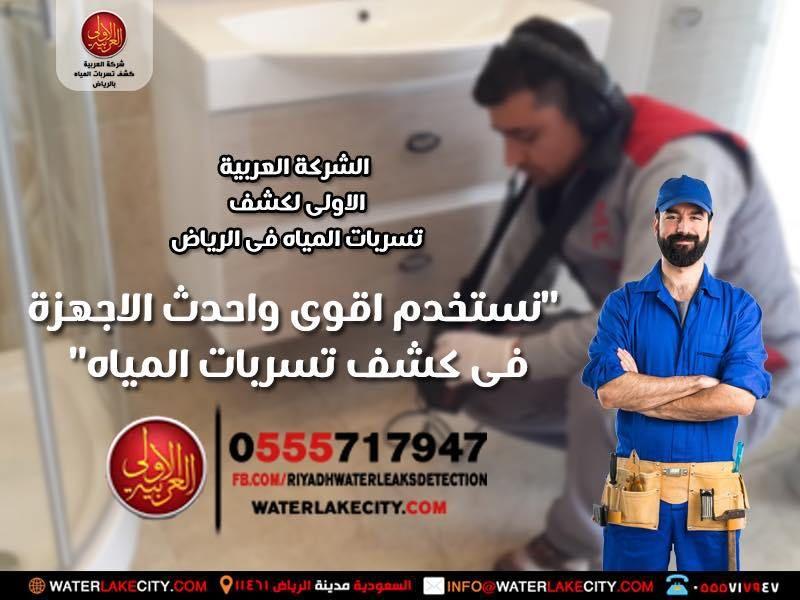 شركة كشف تسربات المياه بالرياض والتي تعملي علي التوعيه باهمية استخدام اجهزه كشف تسربات المياه للحصول علي افضل نتائج دقيقة للغاي Home Appliances Vacuum Cleaners