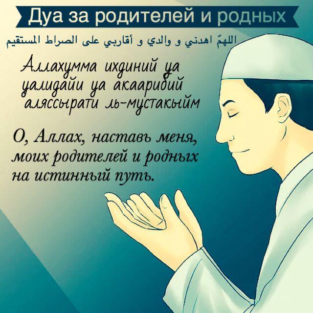 Молитва мусульманская в картинке