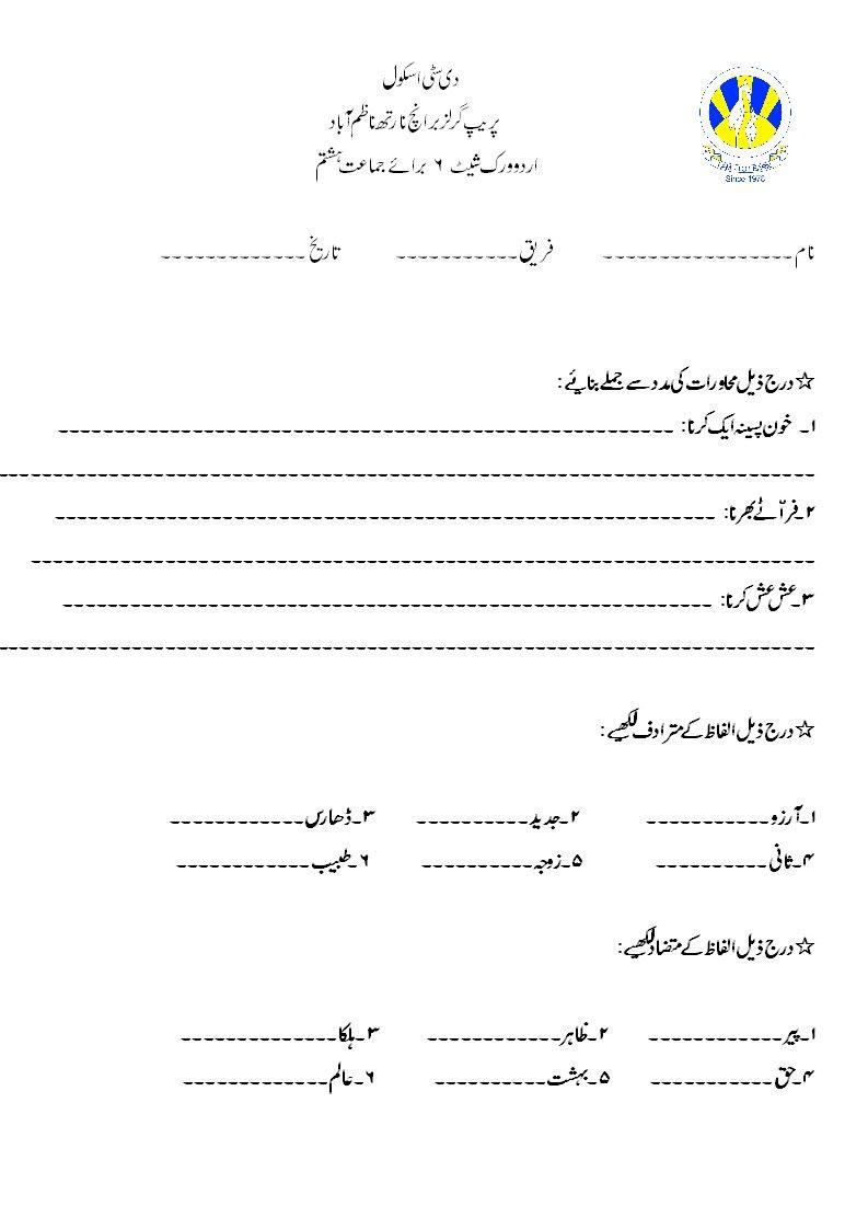 Pin By Anam Jumlana On Urdu Worksheets Urdu Poems For Kids Kindergarten Worksheets Worksheets [ 1122 x 793 Pixel ]
