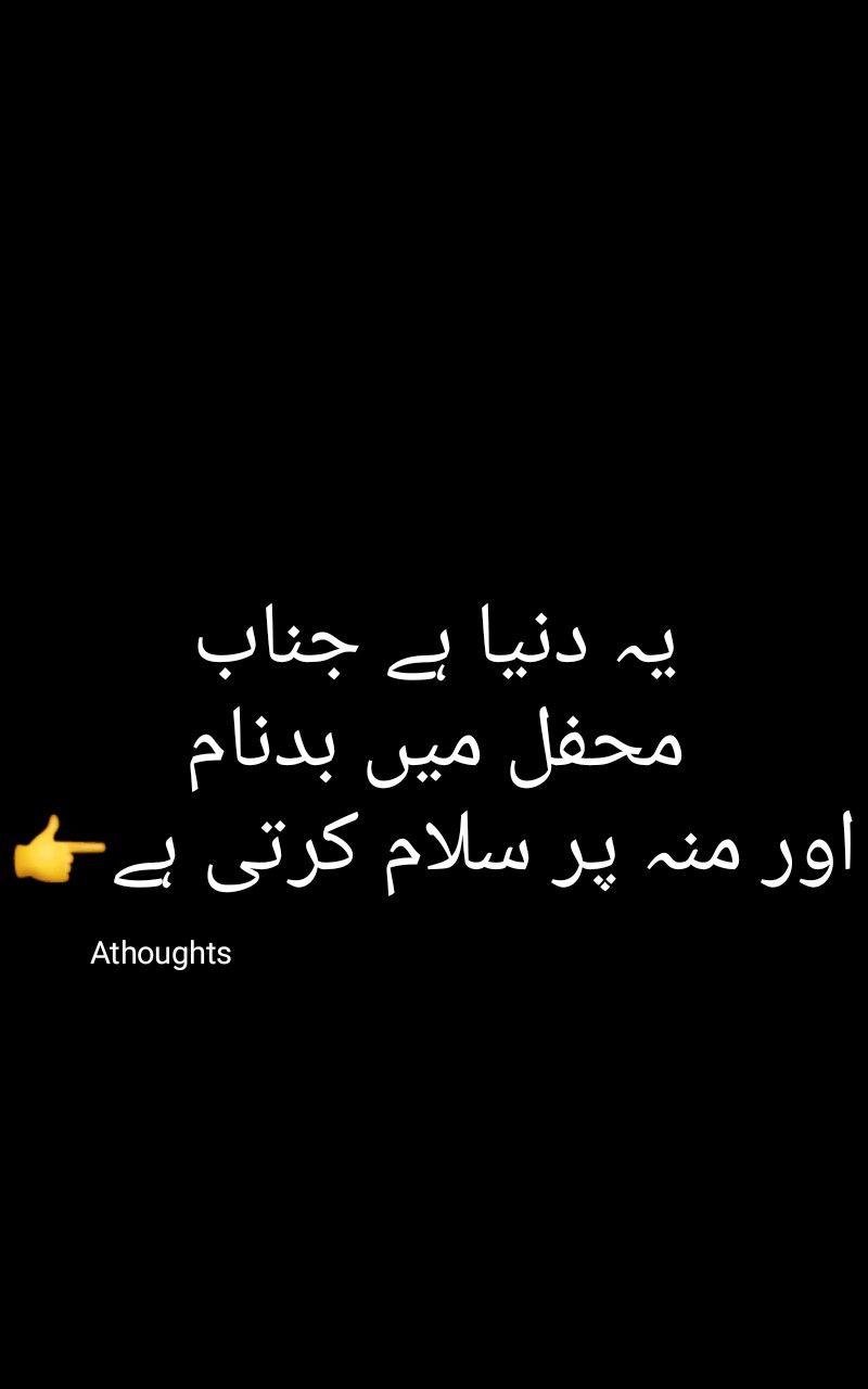 یہ دنیا ہے جناب محفل میں بدنام اور منہ پر سلام کرتی ہے Athoughts My Thoughts Asma Mujeer Pinter Good Song Quotes Inspirational Music Quotes Rap Lyrics Quotes