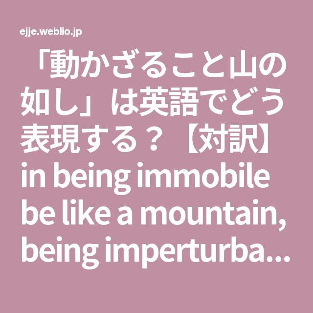 動かざること山の如し は英語でどう表現する 対訳 In Being Immobile Be Like A Mountain Being Imperturbable Immobile Like A Mountain 1000万語以上収録 英訳 英文 英単語の使い分けならwebl 英和 和英 単語 英語