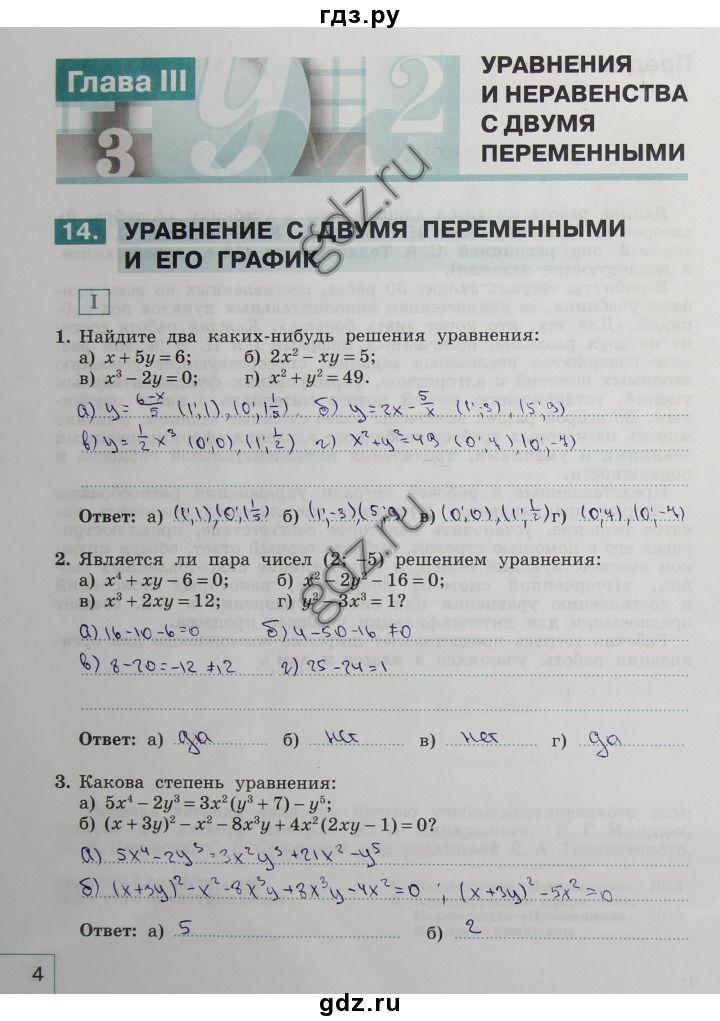 Зачетный тест по учебнику истории юдовская баранов ванюшкина за 8 класс
