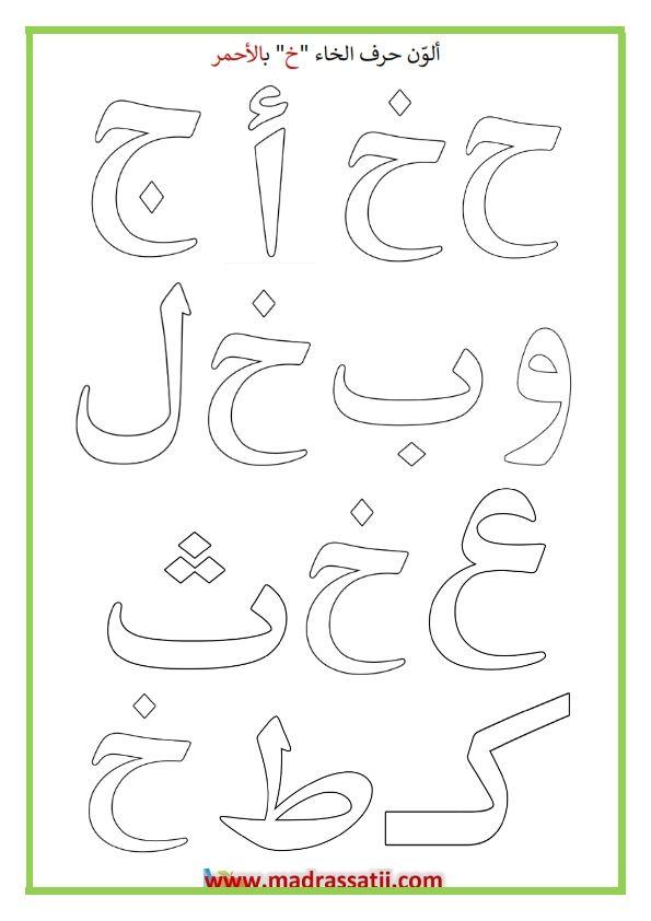 المراجعة اليومية للحروف ملف رقم 14 حرف الخاء تمارين تلوين موقع مدرستي Creative Worksheets Alphabet For Kids Muslim Kids Activities