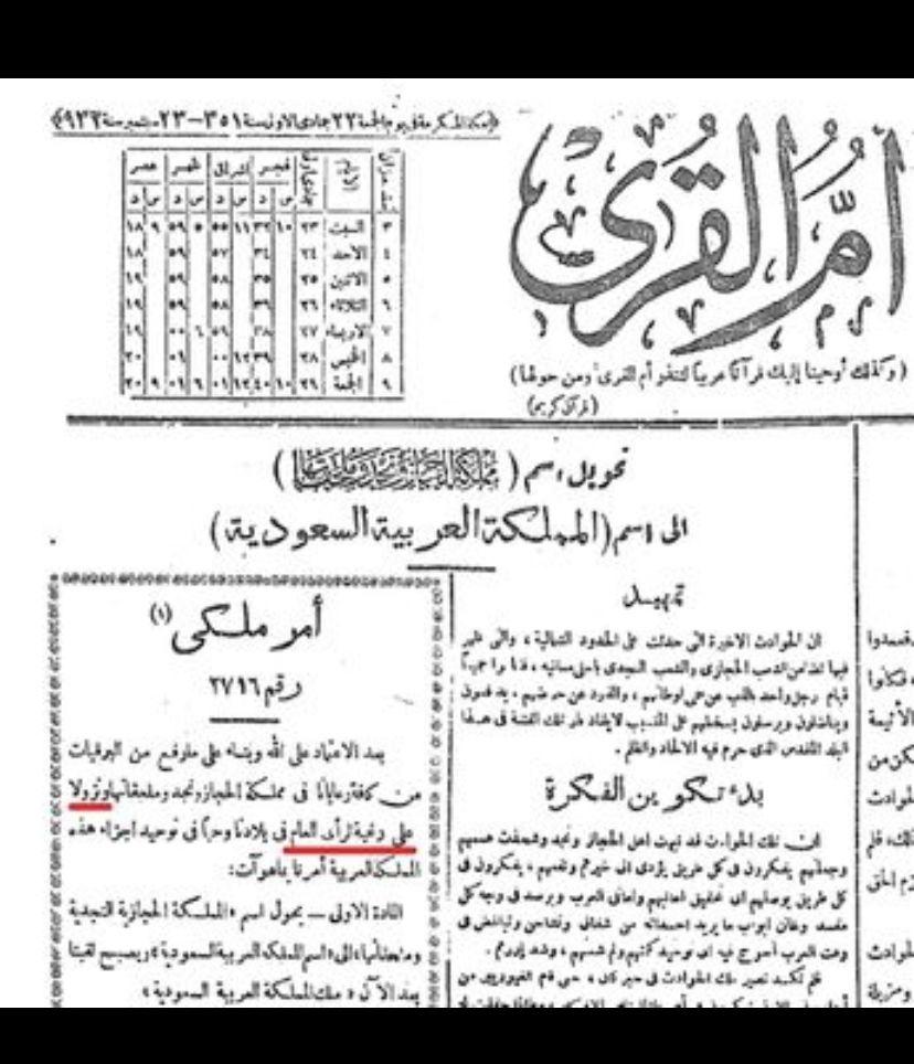 اليوم الوطني تحتفل المملكة العربية السعودية في يوم 23 سبتمبر من كل عام الذي يوافق بداية برج الميزان ويتم احتسابه بالتقويم الهج Bullet Journal Journal Notebook