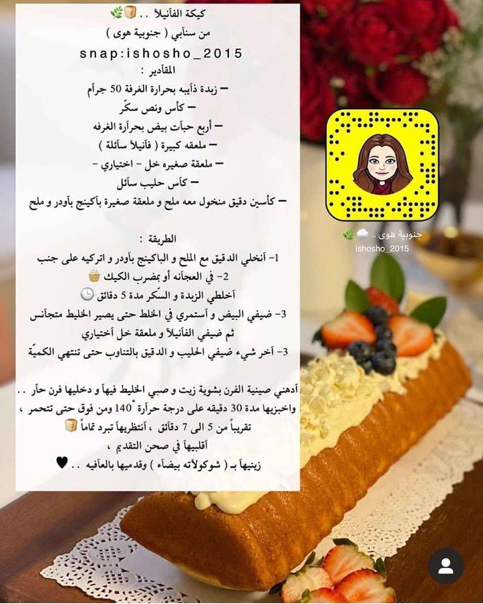 Pin By Soso On وصفات كيكة وبسبوسة Arabic Food Cooking Food