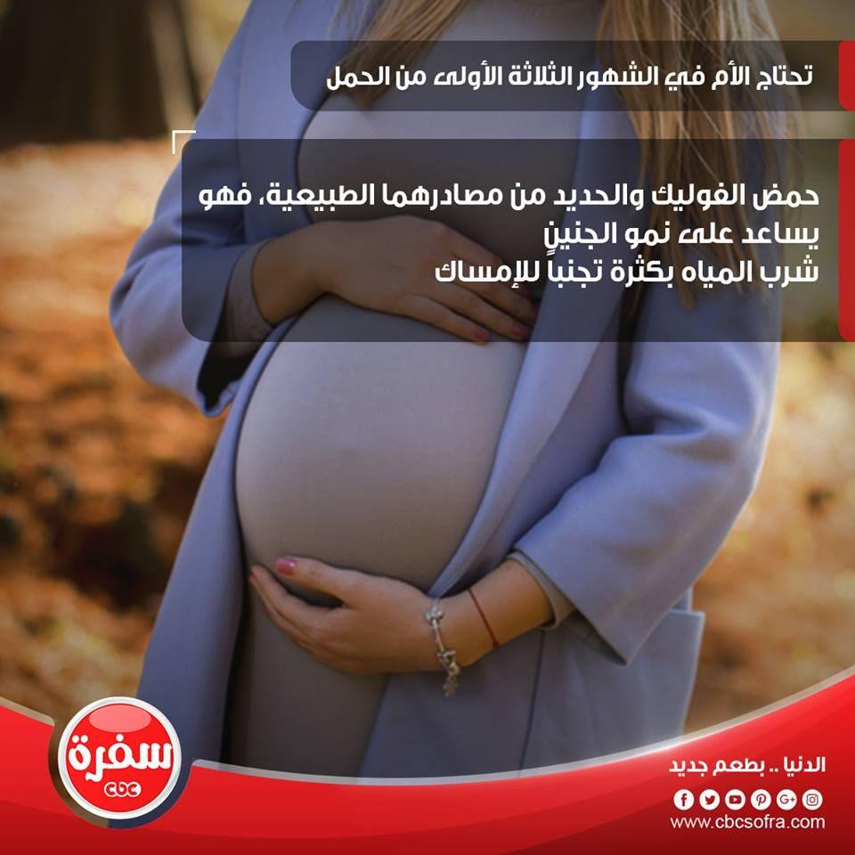 نصائح هنقدمها للأم الحامل Coc Gao