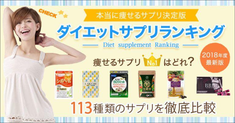 痩せる サプリ ランキング 最強ダイエットサプリ【13選】 内側からサポート!効果抜群の人気サ...