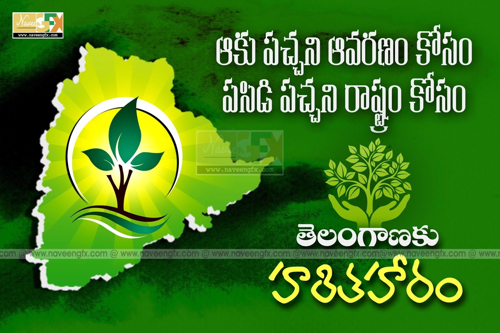 haritha haram famous tree planting quotes and pictures in telugu language haritha haram tree planting