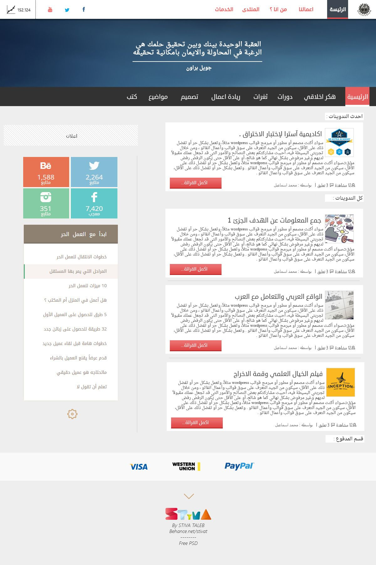 UI Blog Free Website Template, #Arabic, #Blog, #CSS, #CSS3, #Flat ...
