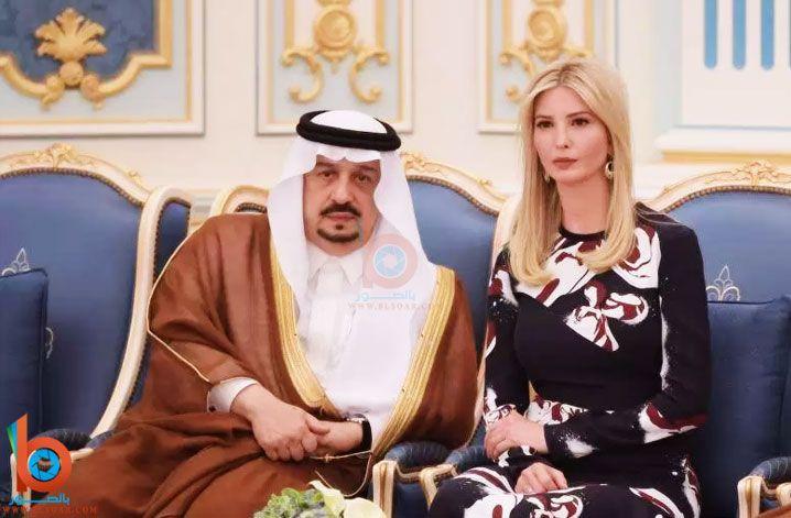 بالصور ايفانكا ترمب مع الأمير بندر