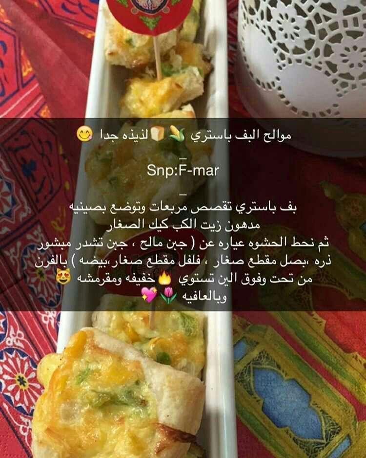 فطائر سهلة و سريعة للمدرسة تحضر في دقائق معجنات البف باستري بالجبنة مع ر Cooking Turkish Recipes Cooking And Baking
