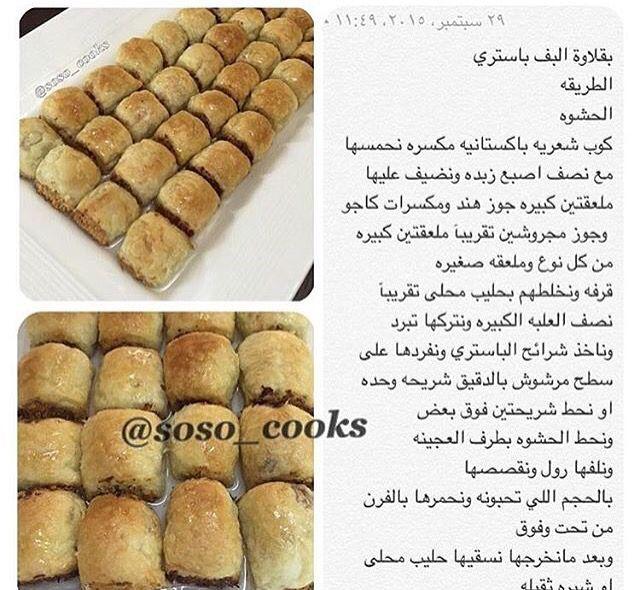 بقلاوة بالبف باستري Arabic Sweets Food Cooking