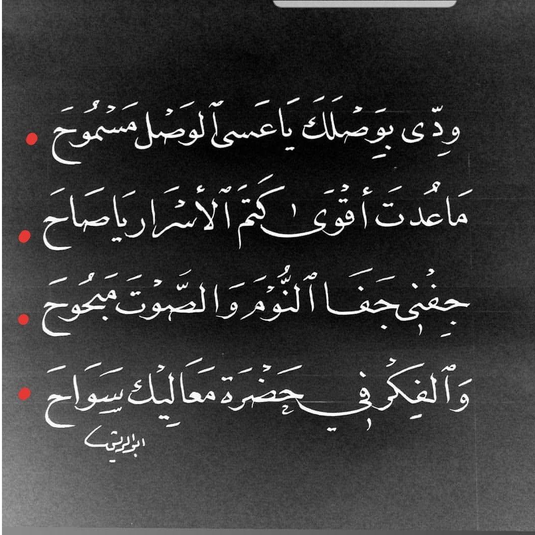 منى الشامسي Arabic Quotes Quotes Arabic Language
