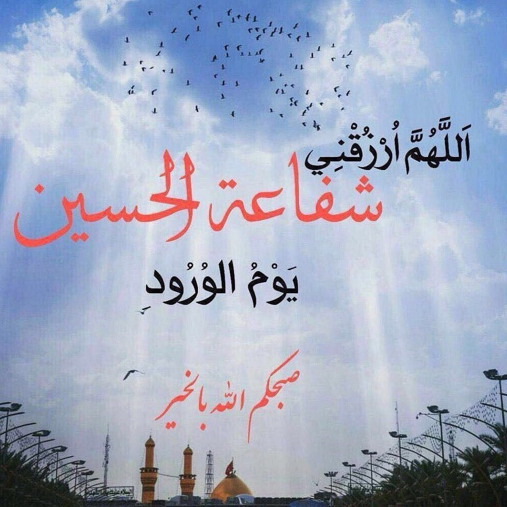 اللهم أرزقني شفاعة الحسين يوم الورود Islam Wallpaper Calligraphy