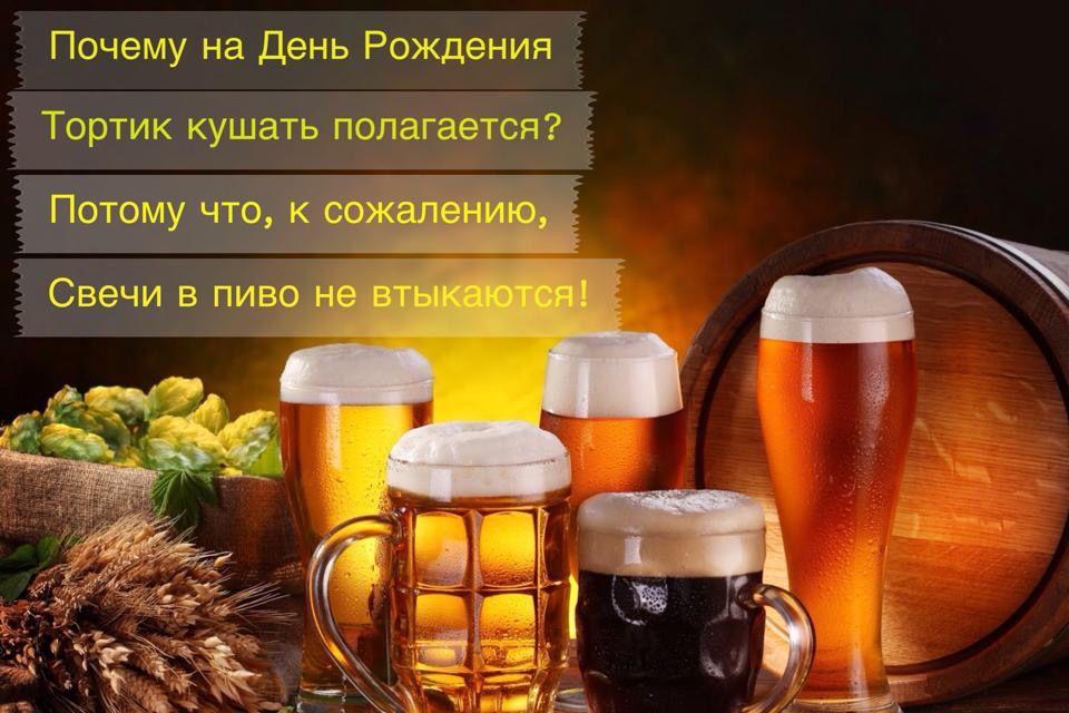час поздравление с пивом мужчине рисунок декупажной