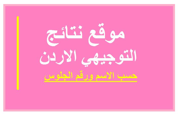 موقع نتائج التوجيهي 2019 الاردن حسب الاسم Tawjihi Jo استخراج شهادة الثانوية العامة Neon Signs Arabic Calligraphy Signs