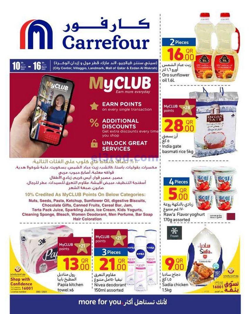 عروض كارفور قطر 10 حتى 16 3 2021 سلع البقالة ومز In 2021 10 Things Carrefour Qatar