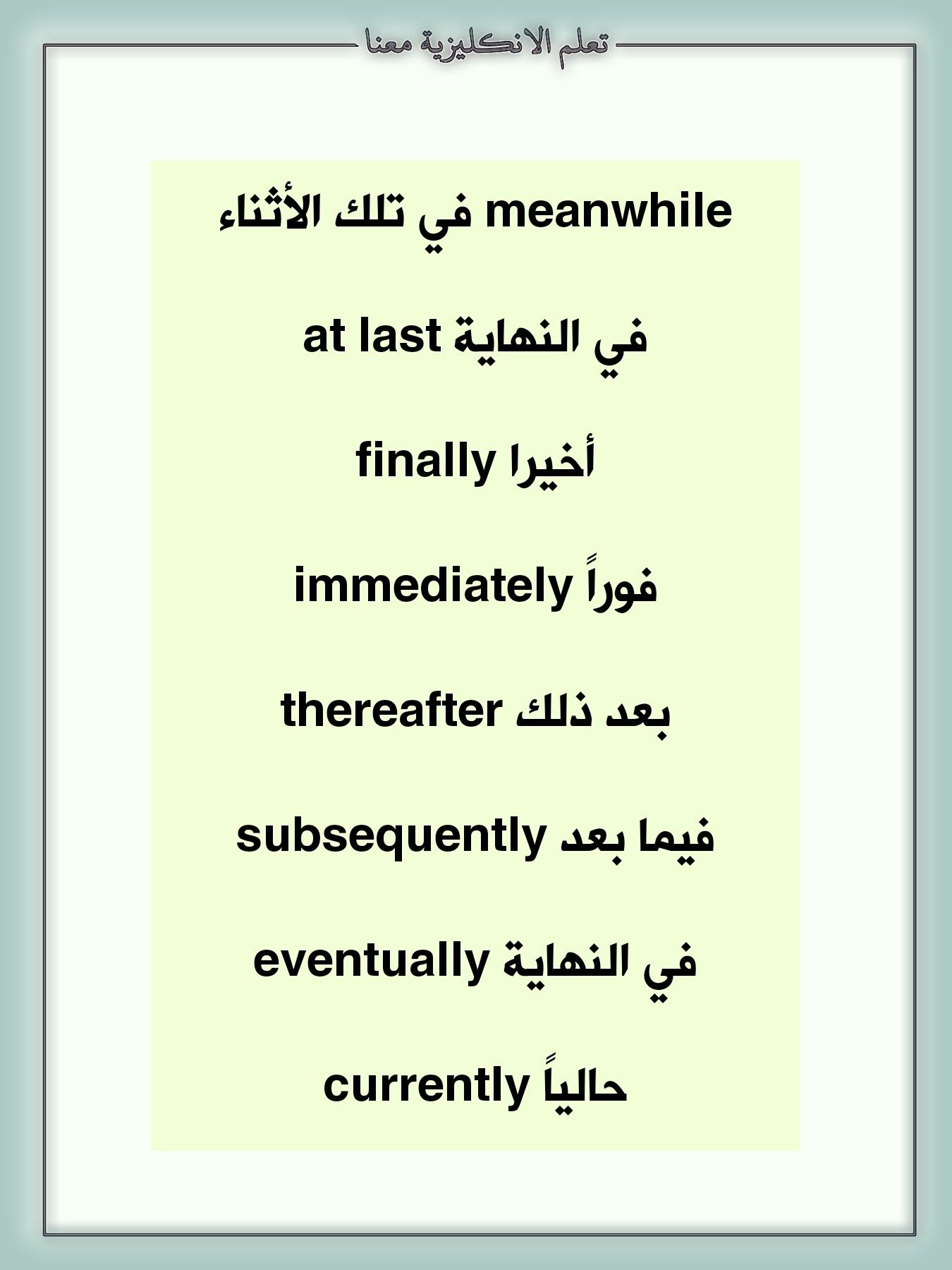 عبارات انجليزية مهمة Phrases English Words English Language Learning Grammar Learn English Words