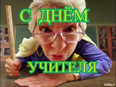S Dnyom Uchitelya Dlya Uchitelej Prikolnye Demotivatory Ko Dnyu Uchitelya Foto Prikoly S Uchitelyami Youtube Uchitel