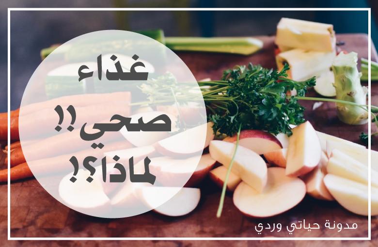 حياتي وردي أهمية الغذاء الصحي ولماذا لا أفرط به بعد تجربته واعتماده أسلوب حياة Healthy Healthy Diet Diet