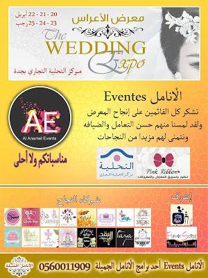 أخبار و إعلانات تقرير عن مشاركة الأنامل Events فى معرض الأعراس الأ Book Cover Wedding Books