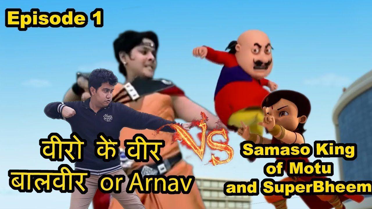 baalveeer & arnav vs motupaltu & superbheem Epidode 1