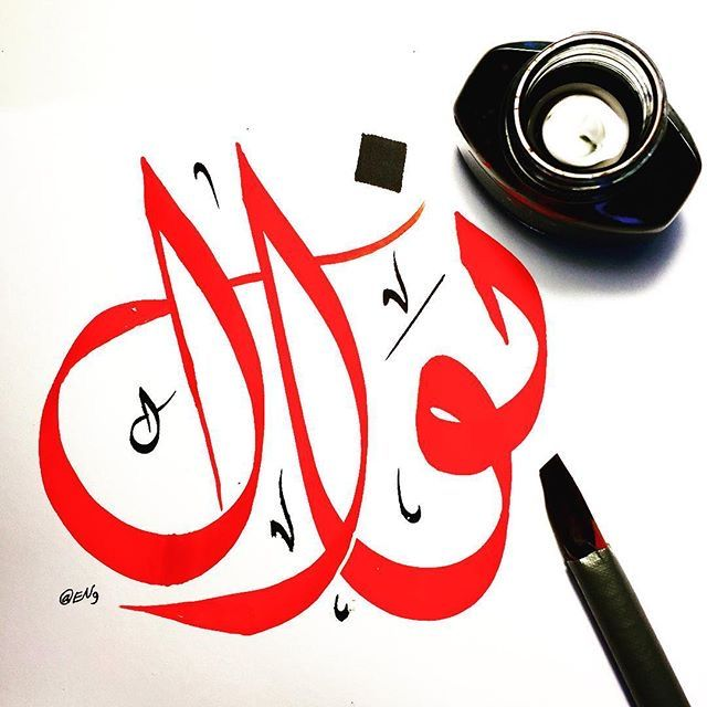 Pin By Cnc Laser London Stationery On زخارف و اسماء Islamic Calligraphy Calligraphy Art Prints