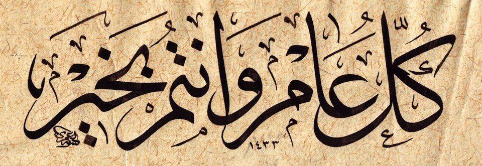 كل عام وانتم بخير عيد مبارك Islamic Art Islamic Calligraphy Islamic Caligraphy