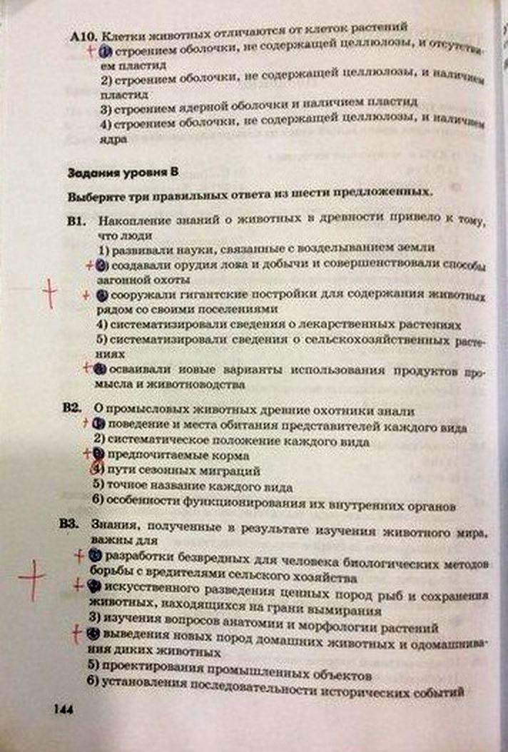 Красворды биология 7 класс латюшин в.в