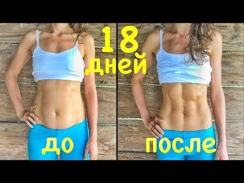 Плоский живот за 2 недели в домашних условиях упражнения 116