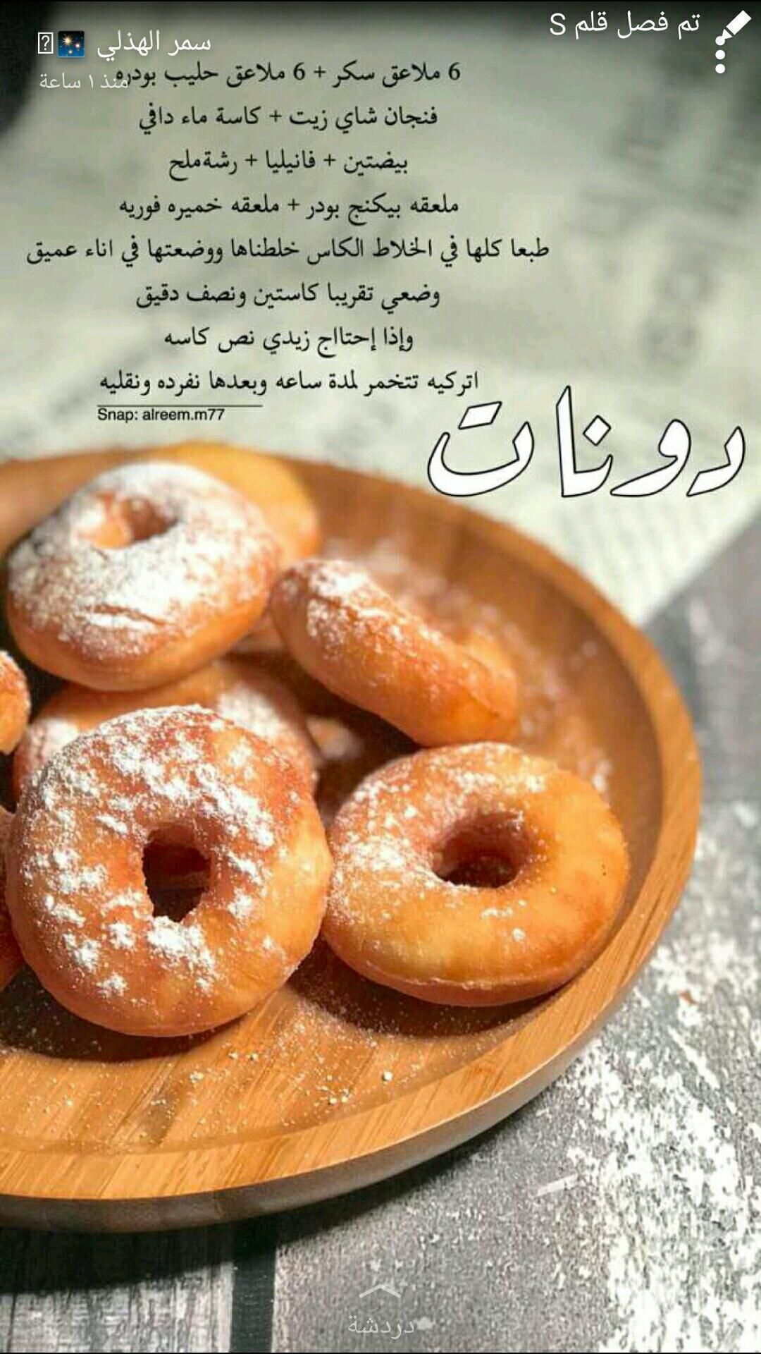 Pin By Tote On حلويات Yummy Food Dessert Cooking Recipes Desserts Arabic Food