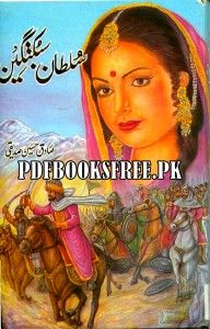 Urdu Pdf Book Sultan Mehmood Ghaznavi