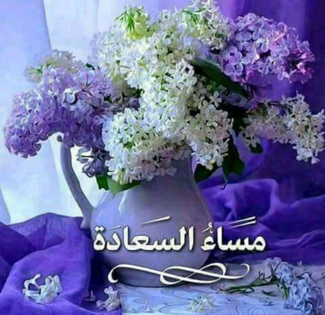 المساء بداية جميلة هادئة أتمناها لكم بهذا المساء البنفسجي Floral Wreath Hijab Dress Party Rose