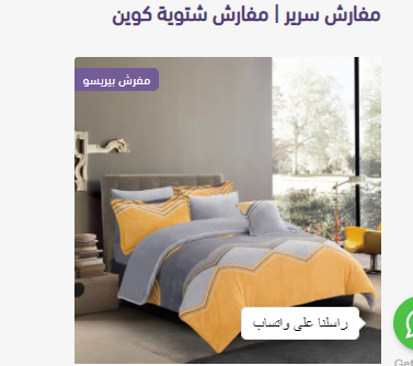 مفارش سرير مفارش شتوية كوين Home Decor Home Furniture