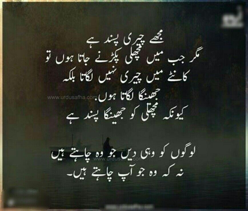 what does nahi mean in urdu