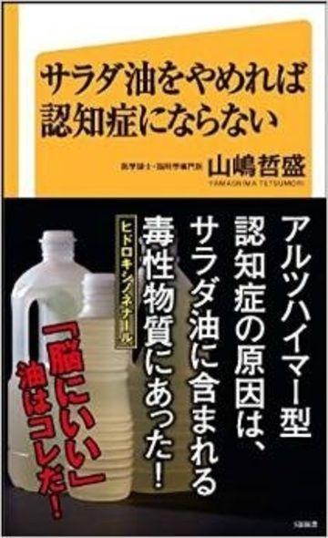 毎日の サラダ油 が認知症を進行させる オリジナル 東洋経済オンライン 怖い食品 薬 副作用 健康
