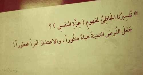 عزة النفس Words Quotes Arabic Words