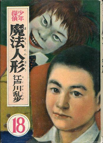江戸川 乱歩 魔法 人形