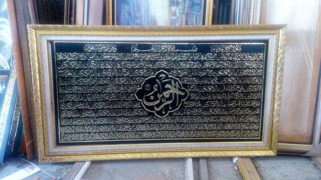 Jual Kaligrafi Alumunium Foil Surat Ar Rahman Dekorasi