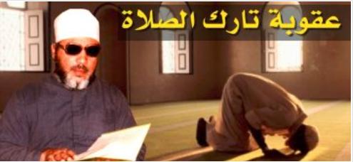 عقاب تارك الصلاة يوم القيامة Talk Show Scenes Talk